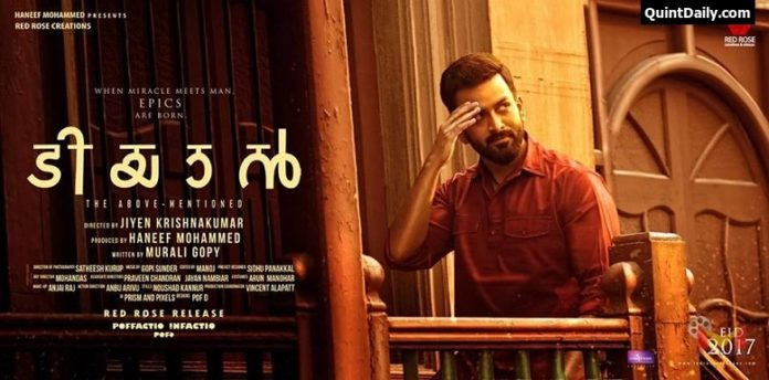 Tiyaan Malayalam Movie Review/Rating/Box office Collection Report