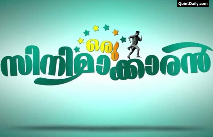 Oru Cinemakkaran Review, Oru Cinemakkaran Rating