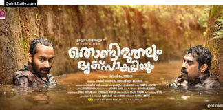 Thondimuthalum driksakshiyum Review and Rating