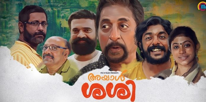 Ayal Sasi Malayalam Movie Review Rating