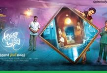 Anando Brahma Movie Review