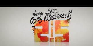 Sare Please Oru Dayalog Honeybee 2.5 Review