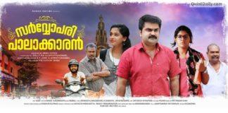 Sarvopari Palakkaran Movie Review-Rating