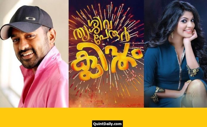 Thrissivaperoor Kliptham Movie Review and Rating