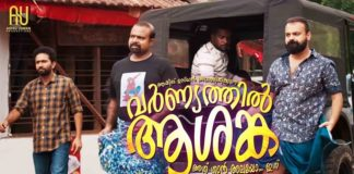 Malayalam Movie Varnyathil Aashanka Review, IMDb Rating
