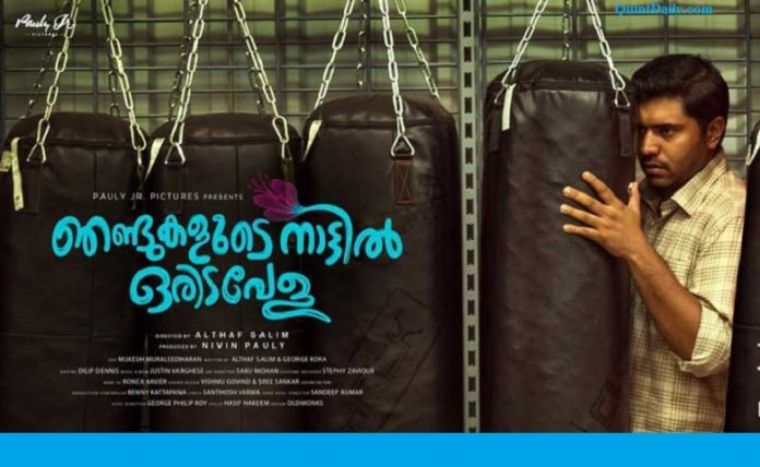 Njandukalude Nattil Oridavela Movie Review