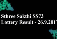 Sthree Sakthi SS73 Lottery Result