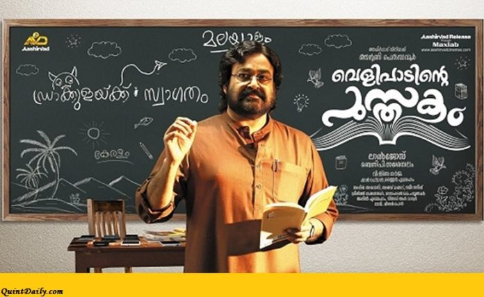 Velipadinte Pusthakam Review and Box office Collection Report