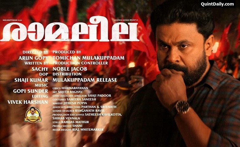 Ramaleela: While Dileep remains in jail, his performance wins over audience