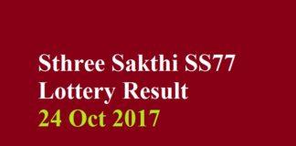 Sthree Sakthi SS77 Lottery Result