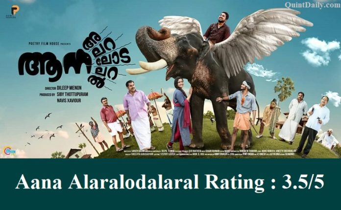 Aana Alaralodalaral Audience Review