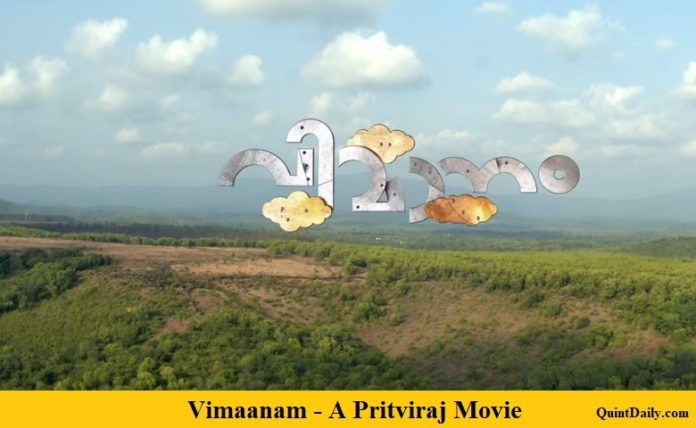 Vimanam Movie Review
