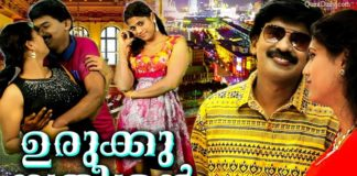 Urukku Satheesan Movie Review