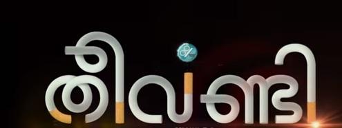 Theevandi logo